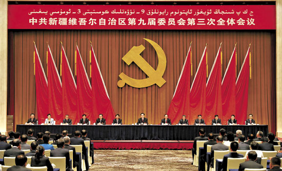 自治区党委九届三次全体会议在乌...