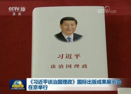 《习近平谈治国理政》国际出版成...