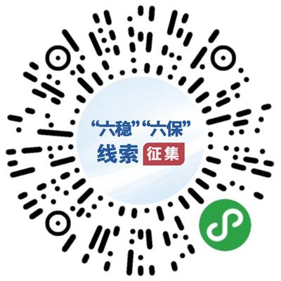 """国务院""""互联网+督查""""平台公开..."""