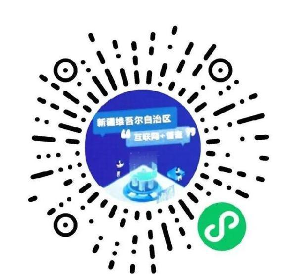 """新疆维吾尔自治区""""互联网+督查..."""